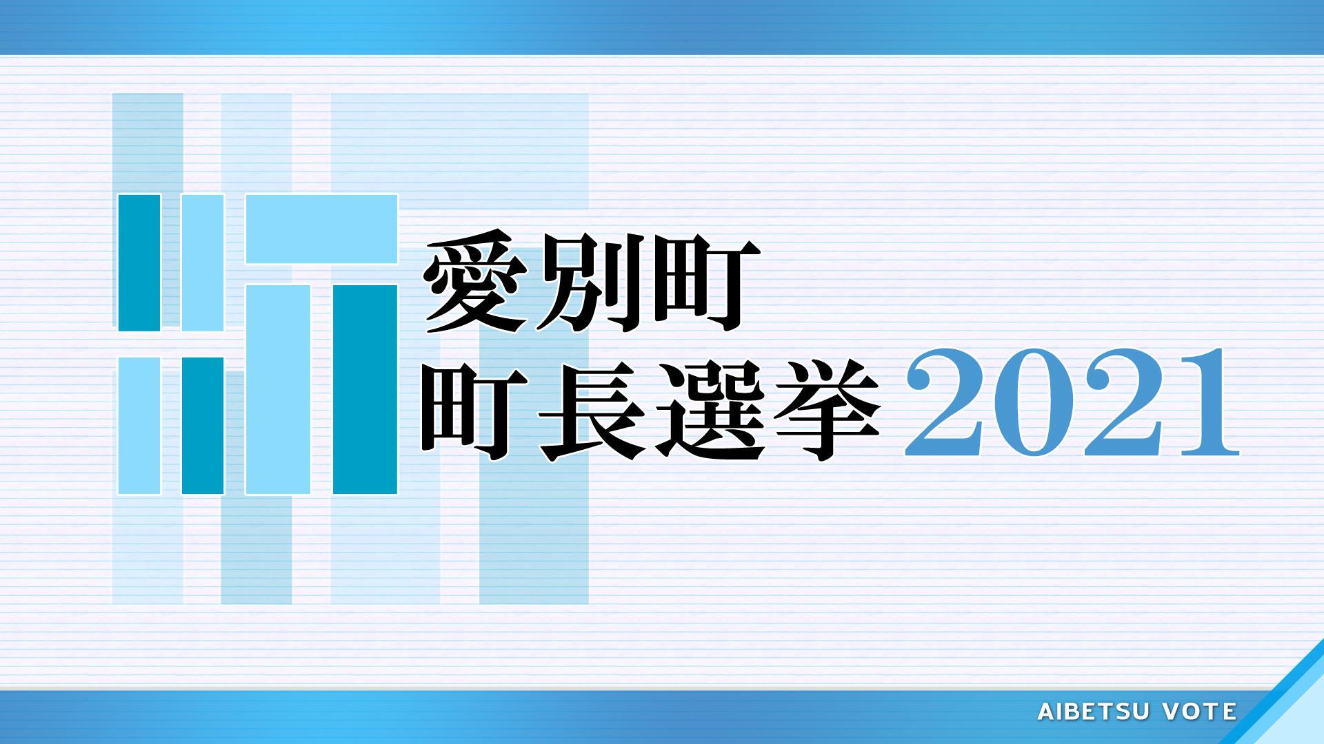 愛別町長選挙_OP.jpg