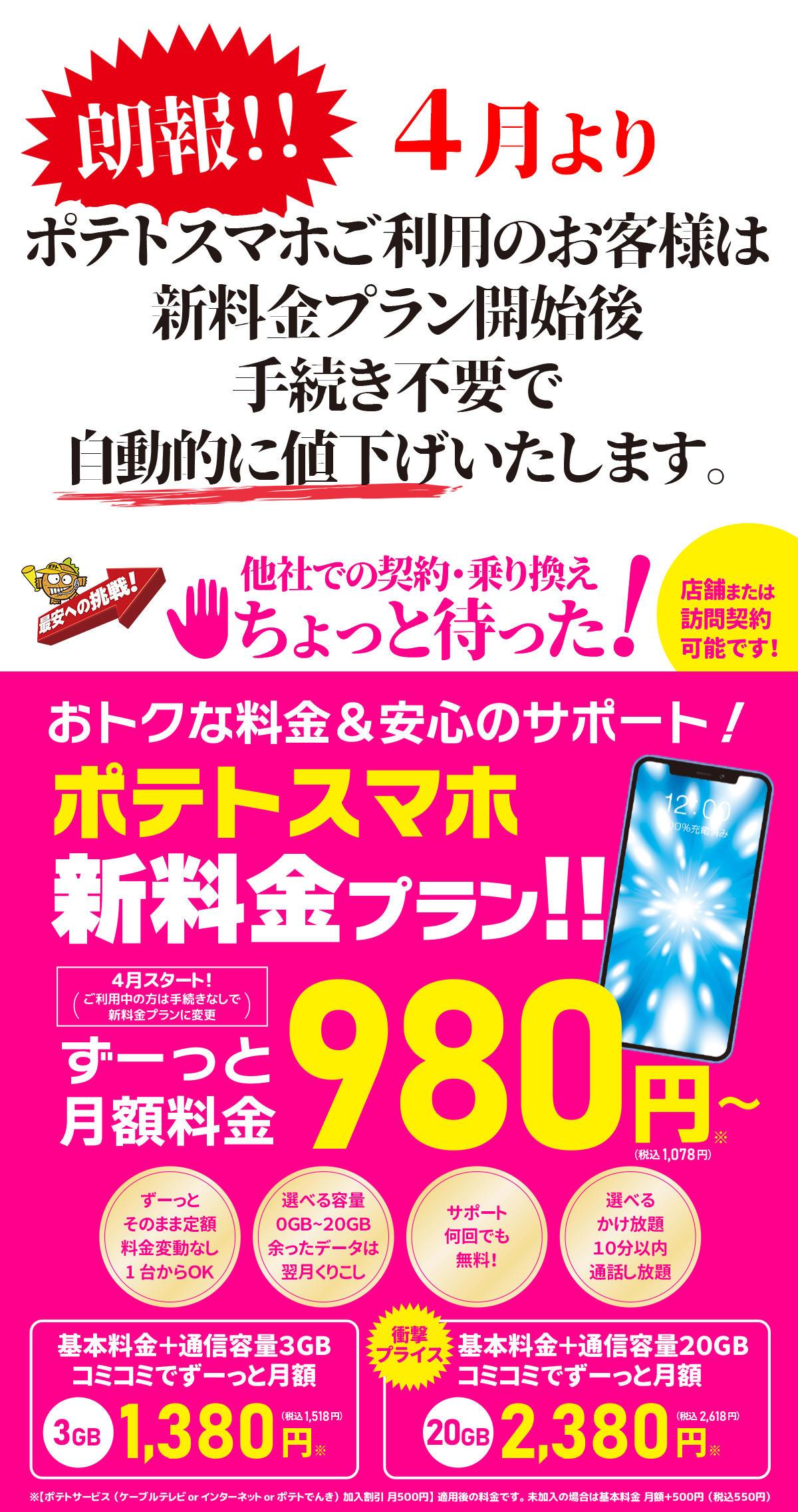 ポテトスマホ新料金プラン・HP用1.jpg