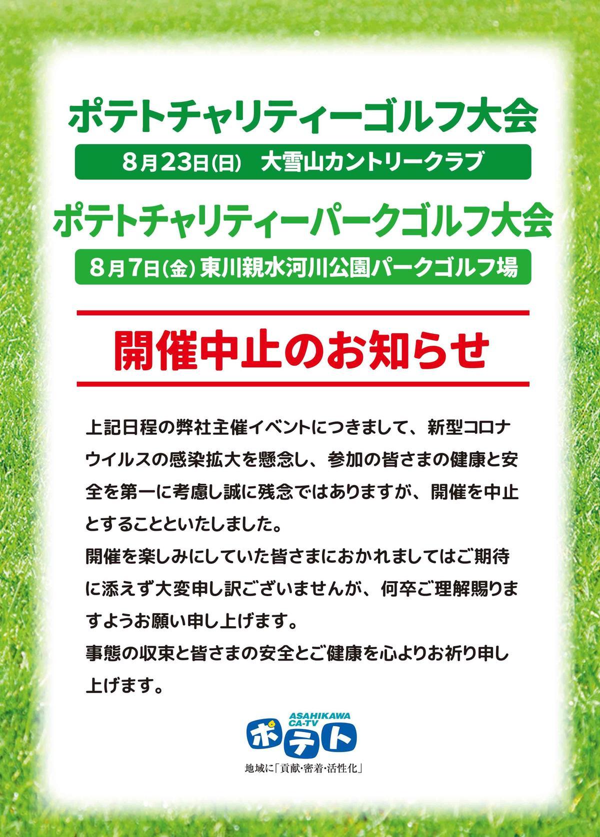 P118 ゴルフコンペ・パークゴルフ大会中止の案内.jpg